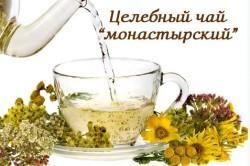 Монастырский травяной сбор при лечении рака