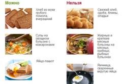 Разрешенные и запрещенные продукты при раке яичников