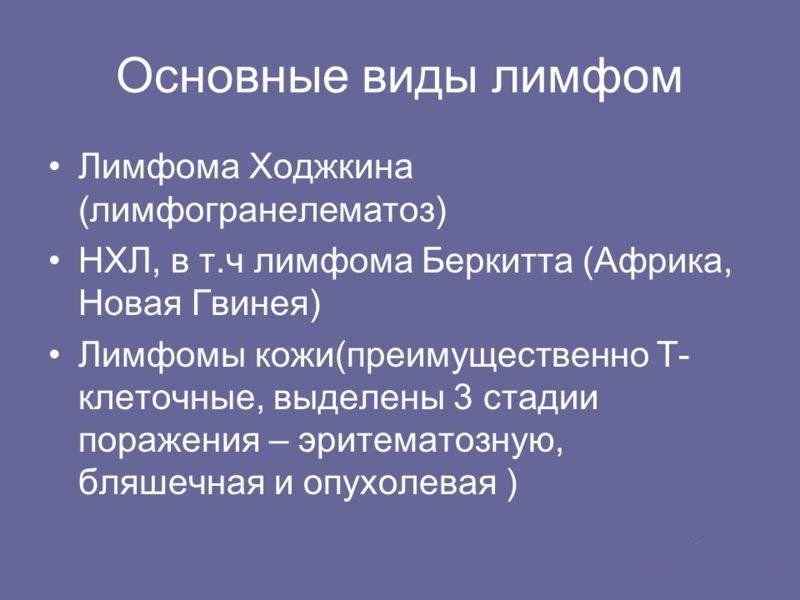 Лимфома Беркитта