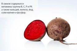Витамины, содержащиеся в свекле